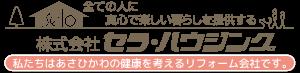 新築・リノベーション・リフォームなら旭川のセラハウジング