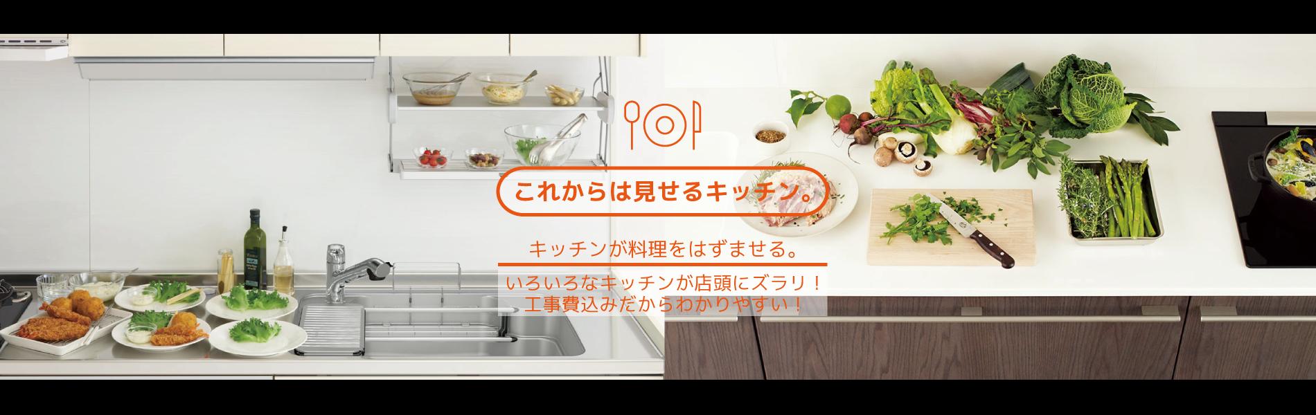 SELOの見せるキッチン